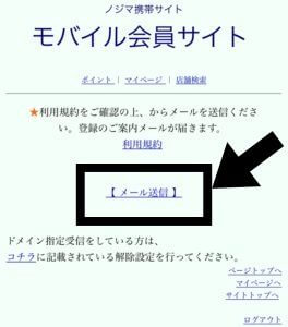 ノジマモバイル会員サイト