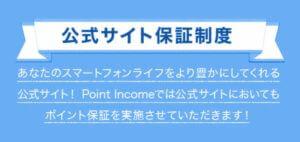 公式サイト保証制度