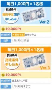 1000円当たるキャンペーン