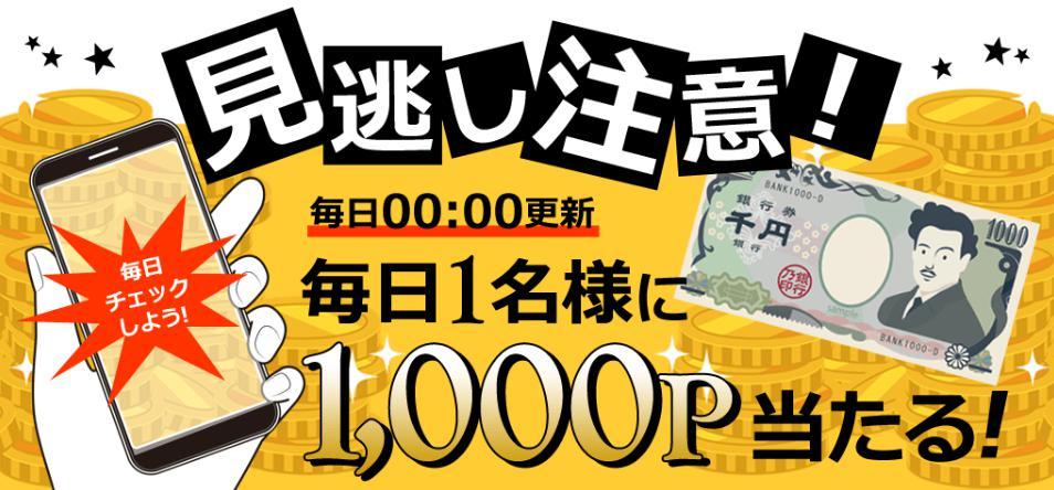 1000円当たるチャンス