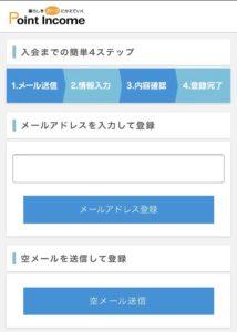 ポイントインカムの登録方法