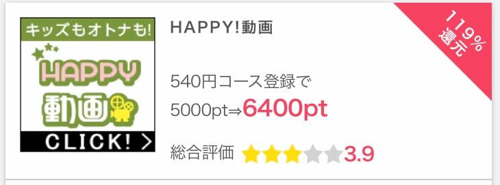 公式サイト HAPPY動画