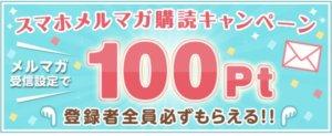 ゲットマネーメルマガ購読キャンペーン