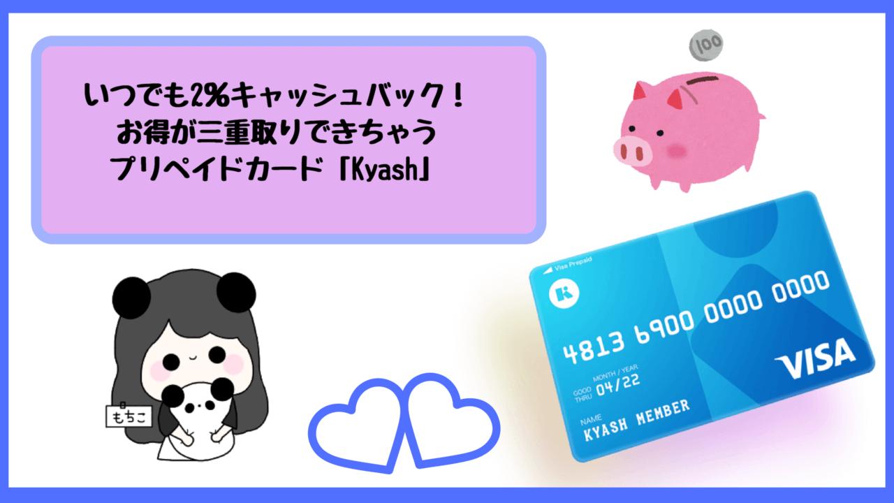 2%キャッシュバックされるプリペイドカード「kyash」