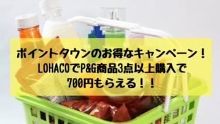 ポイントタウンのお得なキャンペーン! P&G商品3点以上購入で 700円もらえる!!