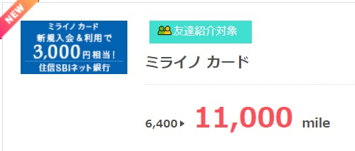 ミライノカード発行