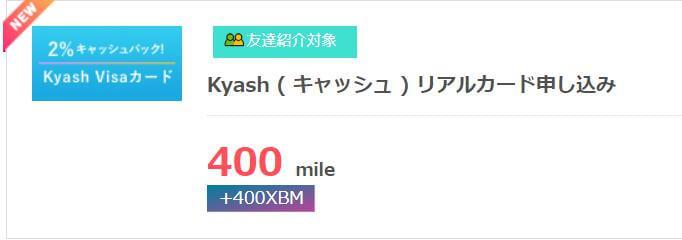 Kyash申し込み