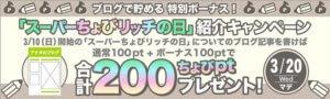 ブログ紹介キャンペーン