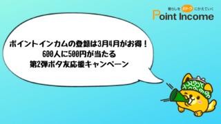 600人に500円当たるポタ友応援キャンペーン