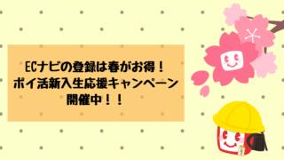 ECナビで ポイ活新入生応援キャンペーン 開催中!!