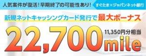 すぐたま×ジャパンネット銀行ボーナスキャンペーン