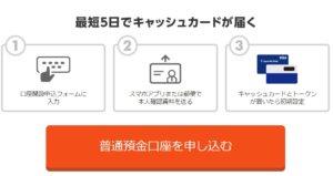 ジャパンネット銀行口座アプリ開設