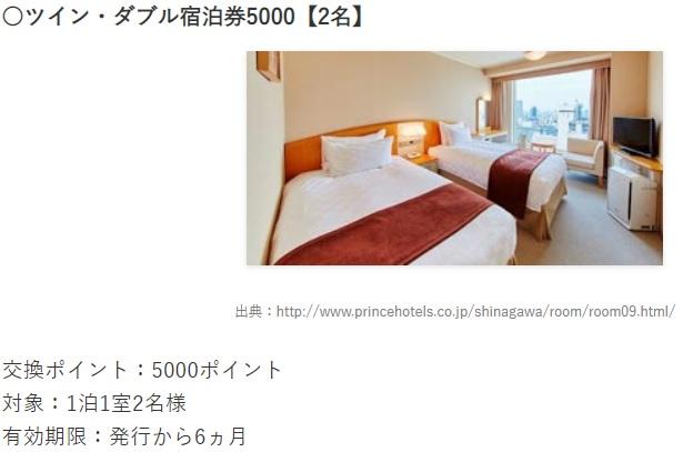 プリンスホテル宿泊先