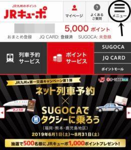 JRキューポトップページ