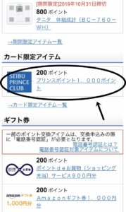 Select Prince Point