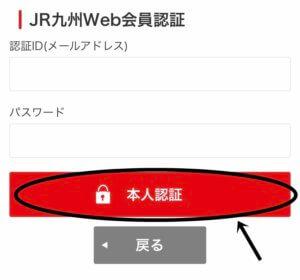 JP九州にログイン