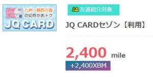 JQカードセゾン発行