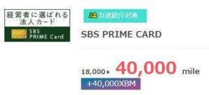 SBS PRIME CARD発行