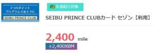 SEIBU PRINCE CLUBカード セゾン発行