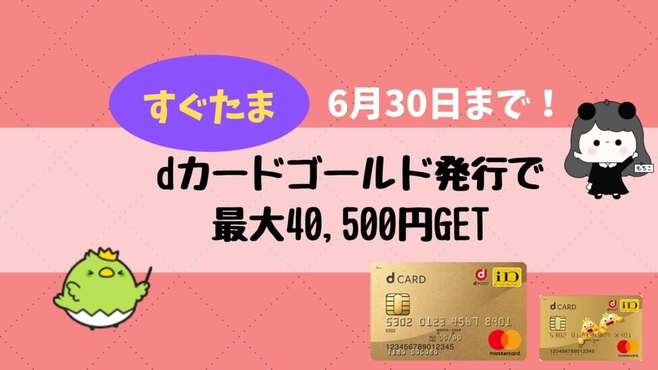 dカードゴールド発行で最大40,500円還元