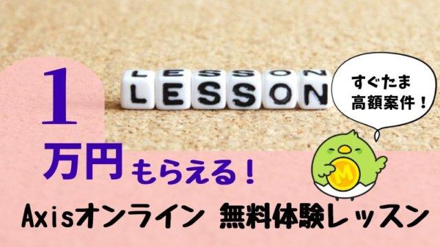 すぐたま Axisオンライン 無料体験レッスン授業受講で1万還元