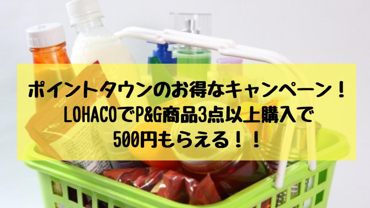ポイントタウンのお得なキャンペーン! P&G商品3点以上購入で 500円もらえる!!