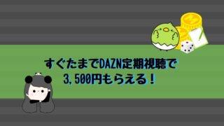 ダ・ゾーン定期視聴で1610円のお小遣い