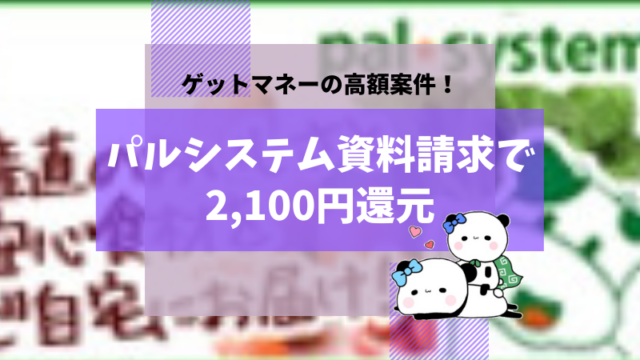 2,100 yen reduction by get money pal system document request