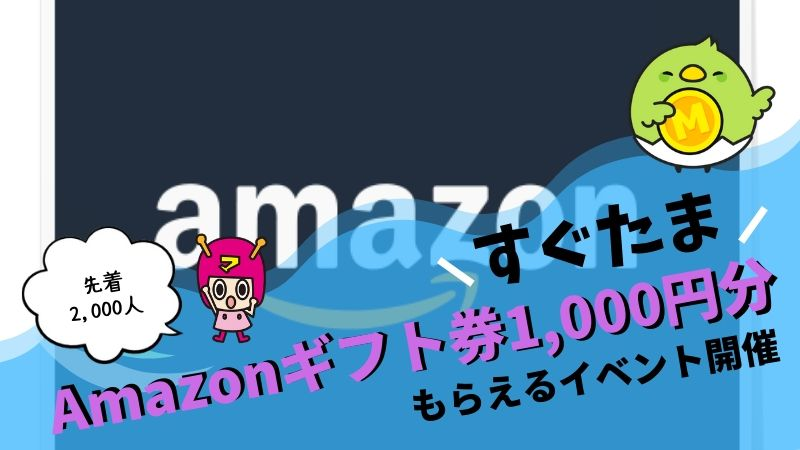 sugutama Holding an event where you can get Amazon Gift Certificate ¥ 1,000