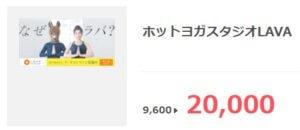 ホットヨガスタジオLAVA新規入会で10,000円還元