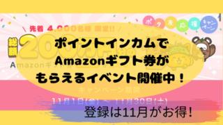 ポイントインカムで Amazonギフト券がもらえるイベント開催中