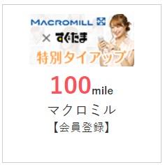 Macro mill