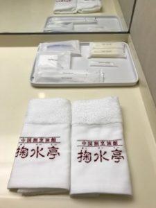 Chinese Kashiwa Ryokan Ryokan Suimizu Amenity