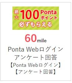 Ponta Web Login