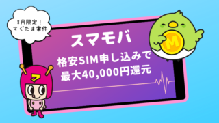 【Summova】 Discount SIM up to 40,000 yen reduction