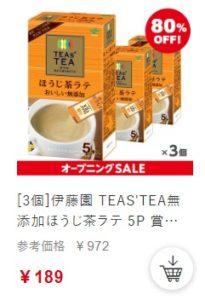 伊藤園 TEAS'TEA無添加ほうじ茶ラテ 5P