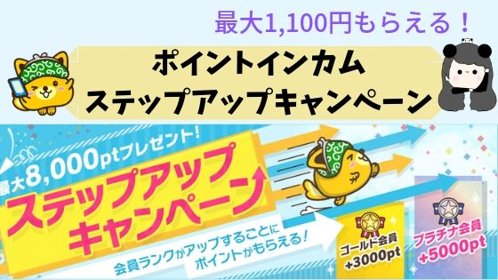 You can get up to 1,100 yen! Holding a step-up campaign with point income