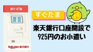 sugutama 925 yen allowance for opening an Rakuten Bank account