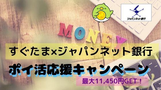 すぐたま×ジャパンネット銀行