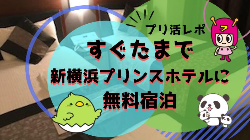 新横浜すぐたまでプリンスホテルに無料宿泊