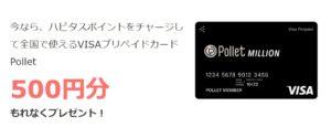 ハピタス ポレット500円分プレゼント