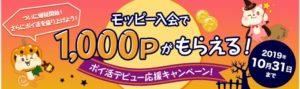モッピー入会キャンペーン