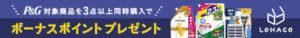 LOHACO(ロハコ)×ハピタス キャンペーン