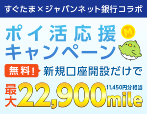 ジャパンネット銀行ポイ活応援キャンペーン開催