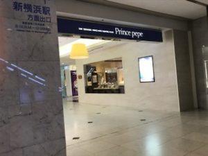 ショッピングプラザ「プリンスペペ」