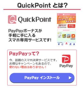 QuickPointとはどんなポイントサイト