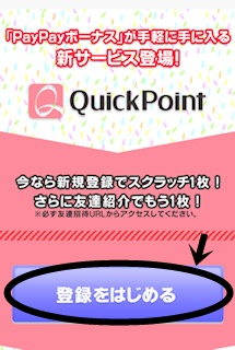 QuickPointに登録する方法