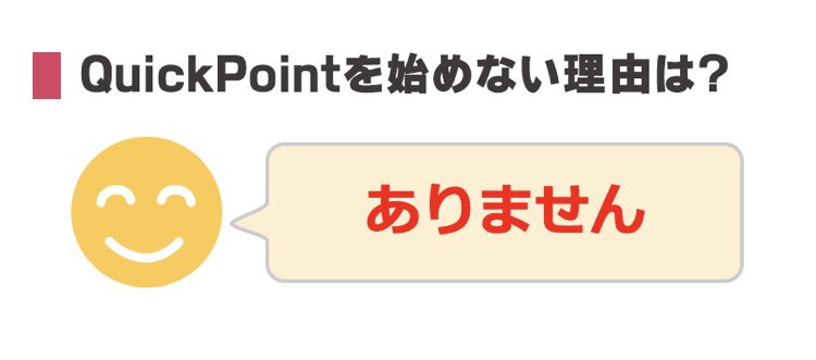 QuickPointを始めない理由がない