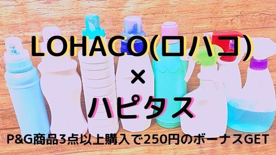 LOHACO(ロハコ) × ハピタス キャンペーン
