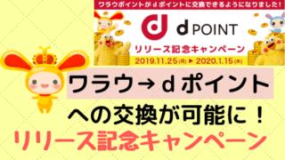 ワラウ→dポイント への交換が可能に!